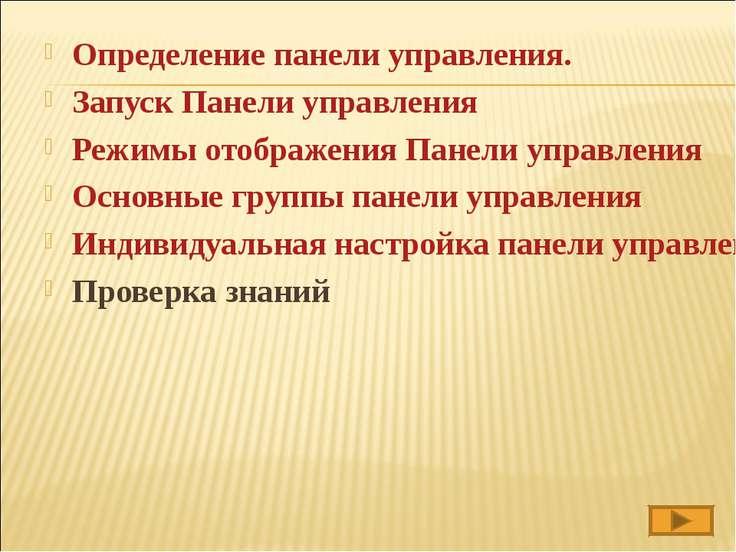 Определение панели управления. Запуск Панели управления Режимы отображения Па...