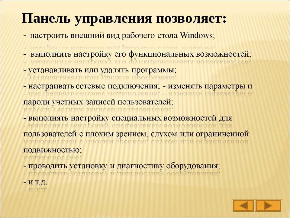 Панель управления позволяет: Профессиональный лицей №32 г.Перми