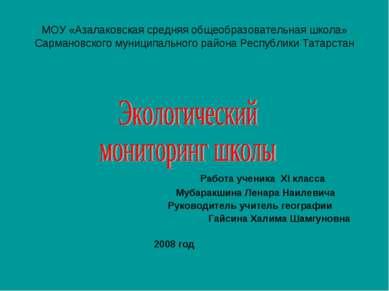 МОУ «Азалаковская средняя общеобразовательная школа» Сармановского муниципаль...