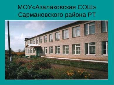 МОУ«Азалаковская СОШ» Сармановского района РТ