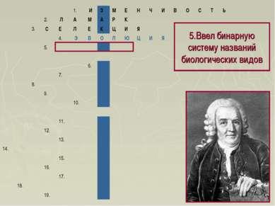 5.Ввел бинарную систему названий биологических видов 1. И З М Е Н Ч И ...