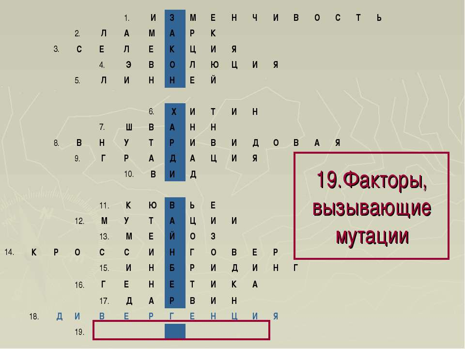 19.Факторы, вызывающие мутации 1. И З М Е Н Ч И В О С Т Ь 2. Л А...