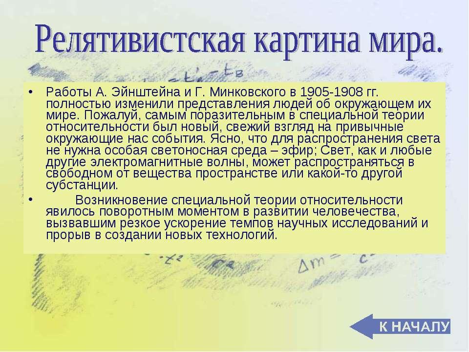 Работы А. Эйнштейна и Г. Минковского в 1905-1908 гг. полностью изменили предс...