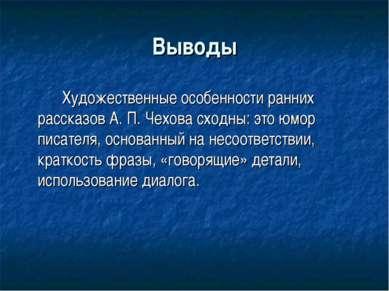 Выводы Художественные особенности ранних рассказов А. П. Чехова сходны: это ю...