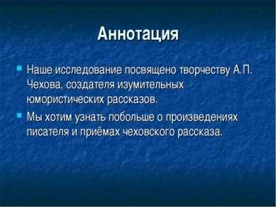 Аннотация Наше исследование посвящено творчеству А.П. Чехова, создателя изуми...