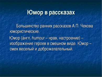 Юмор в рассказах Большинство ранних рассказов А.П. Чехова юмористические. Юмо...