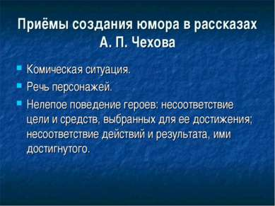 Приёмы создания юмора в рассказах А. П. Чехова Комическая ситуация. Речь перс...