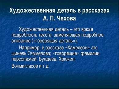 Художественная деталь в рассказах А. П. Чехова Художественная деталь – это яр...