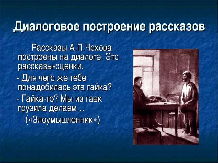 Диалоговое построение рассказов Рассказы А.П.Чехова построены на диалоге. Это...
