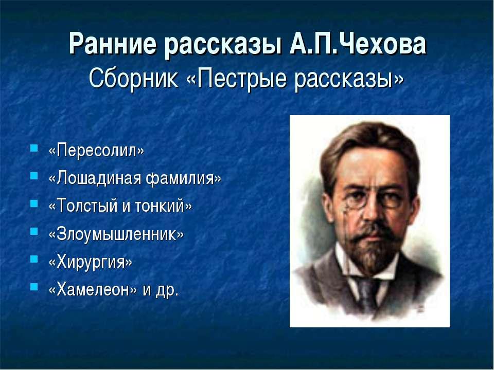 Картинки по запросу Чехов «Пестрые рассказы»