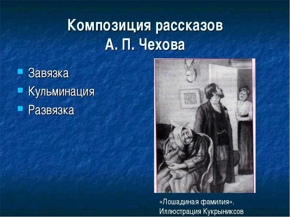Композиция рассказов А. П. Чехова Завязка Кульминация Развязка «Лошадиная фам...