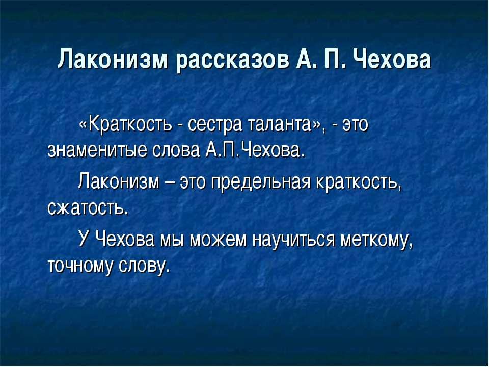 Лаконизм рассказов А. П. Чехова «Краткость - сестра таланта», - это знамениты...