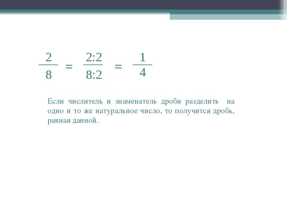 = = Если числитель и знаменатель дроби разделить на одно и то же натуральное ...