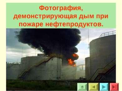 """Фотография, демонстрирующая дым при пожаре нефтепродуктов. Конкурс """"Победим п..."""