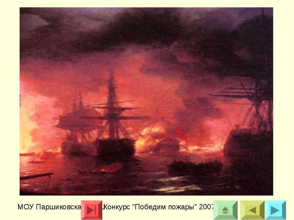 """Конкурс """"Победим пожары"""" 2007"""