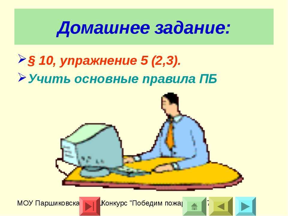 Домашнее задание: § 10, упражнение 5 (2,3). Учить основные правила ПБ Конкурс...