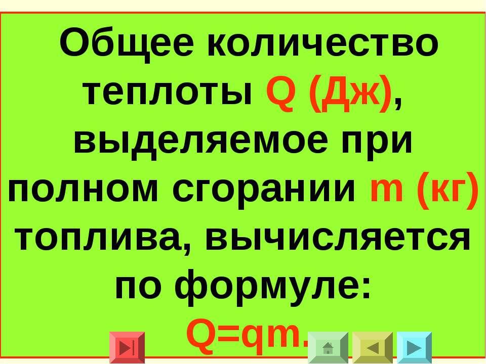 Общее количество теплоты Q (Дж), выделяемое при полном сгорании m (кг) топлив...