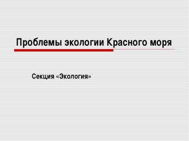 Проблемы экологии Красного моря Секция «Экология»