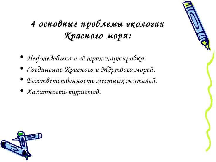 4 основные проблемы экологии Красного моря: Нефтедобыча и её транспортировка....