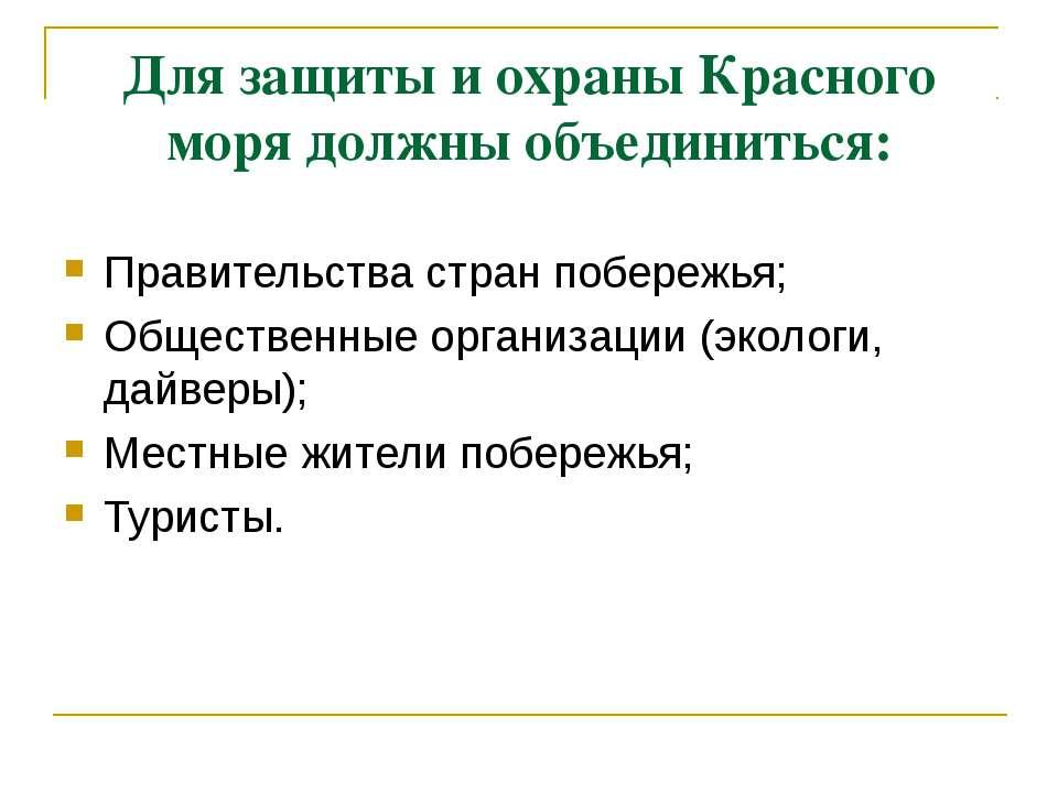 Для защиты и охраны Красного моря должны объединиться: Правительства стран по...