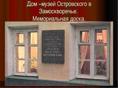 Дом –музей Островского в Замоскворечье. Мемориальная доска.
