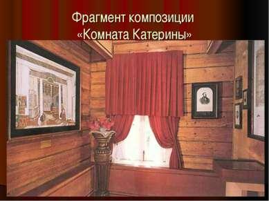 Фрагмент композиции «Комната Катерины»