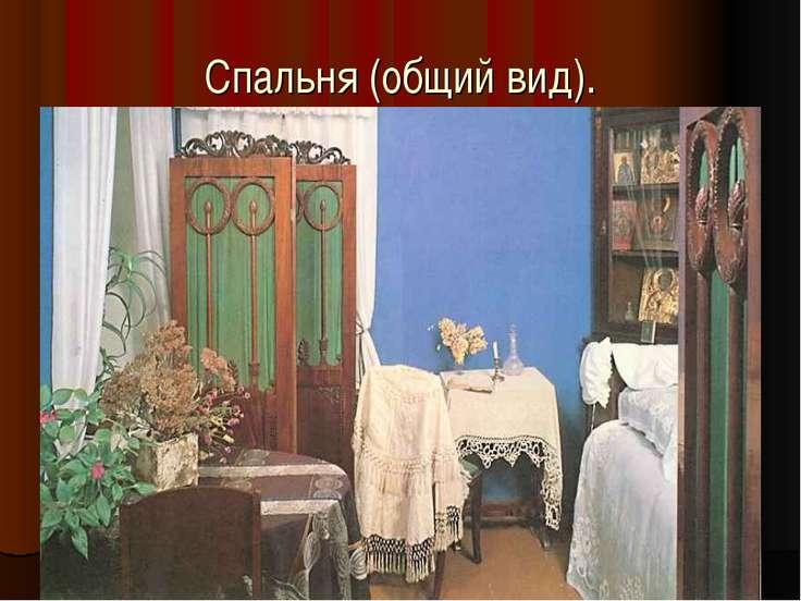 Спальня (общий вид).