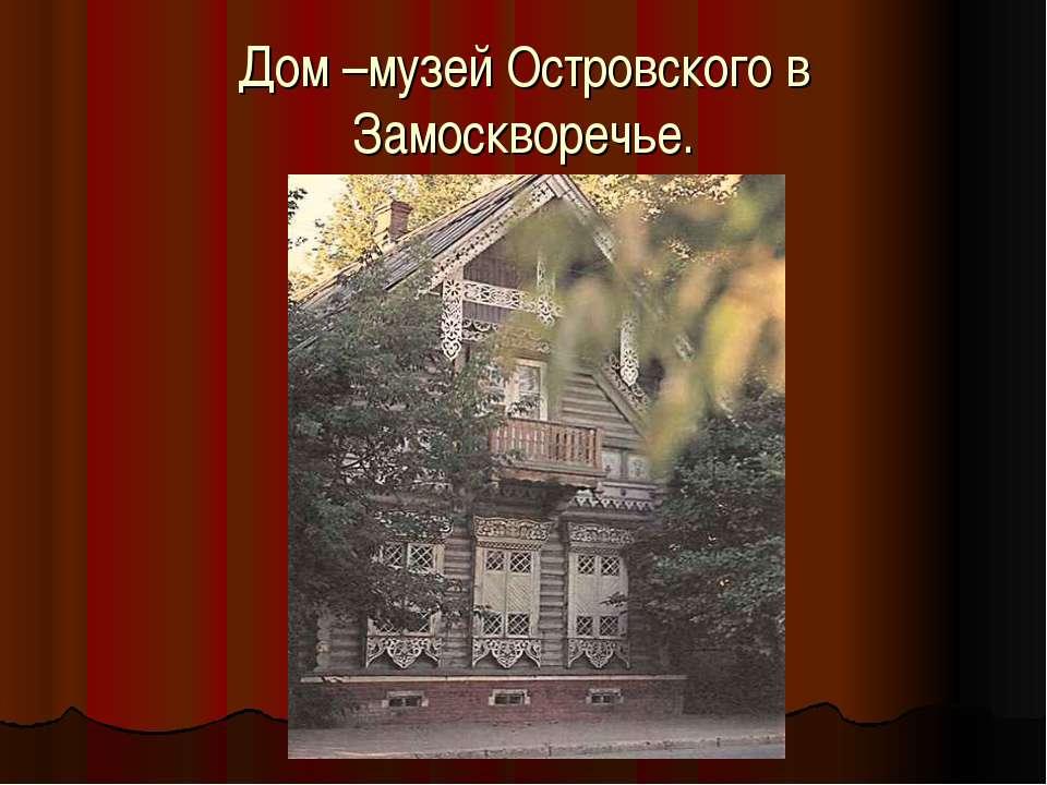 Дом –музей Островского в Замоскворечье.