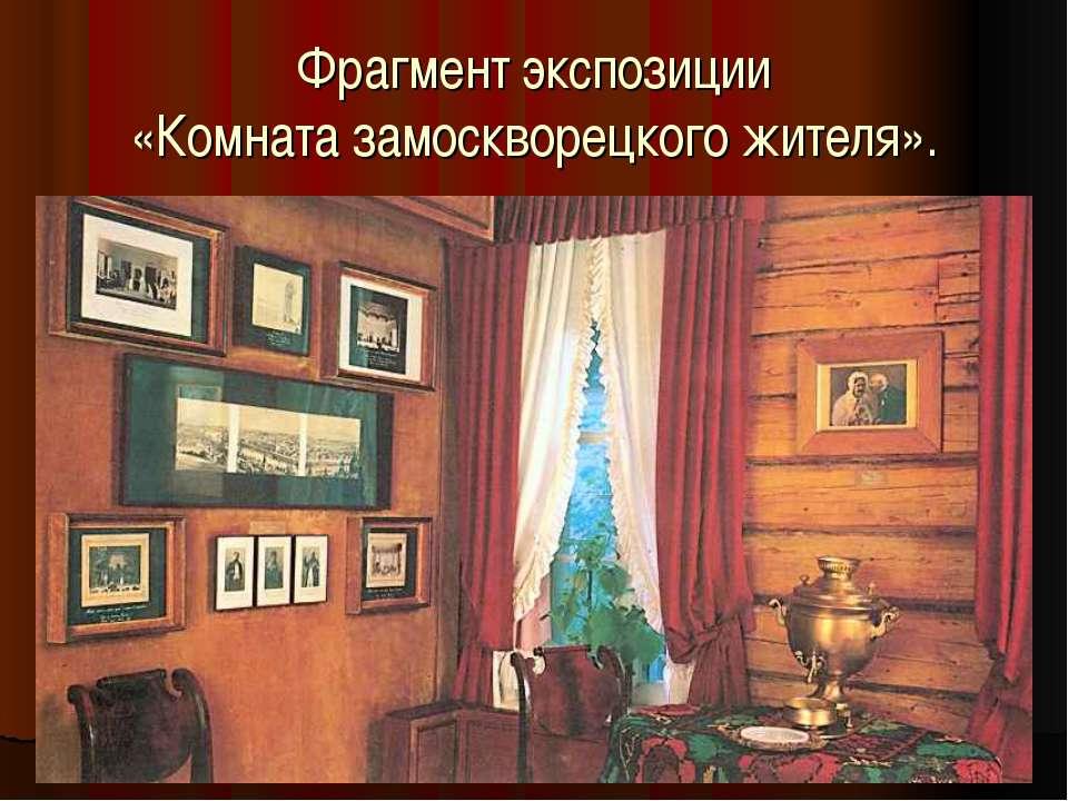 Фрагмент экспозиции «Комната замоскворецкого жителя».