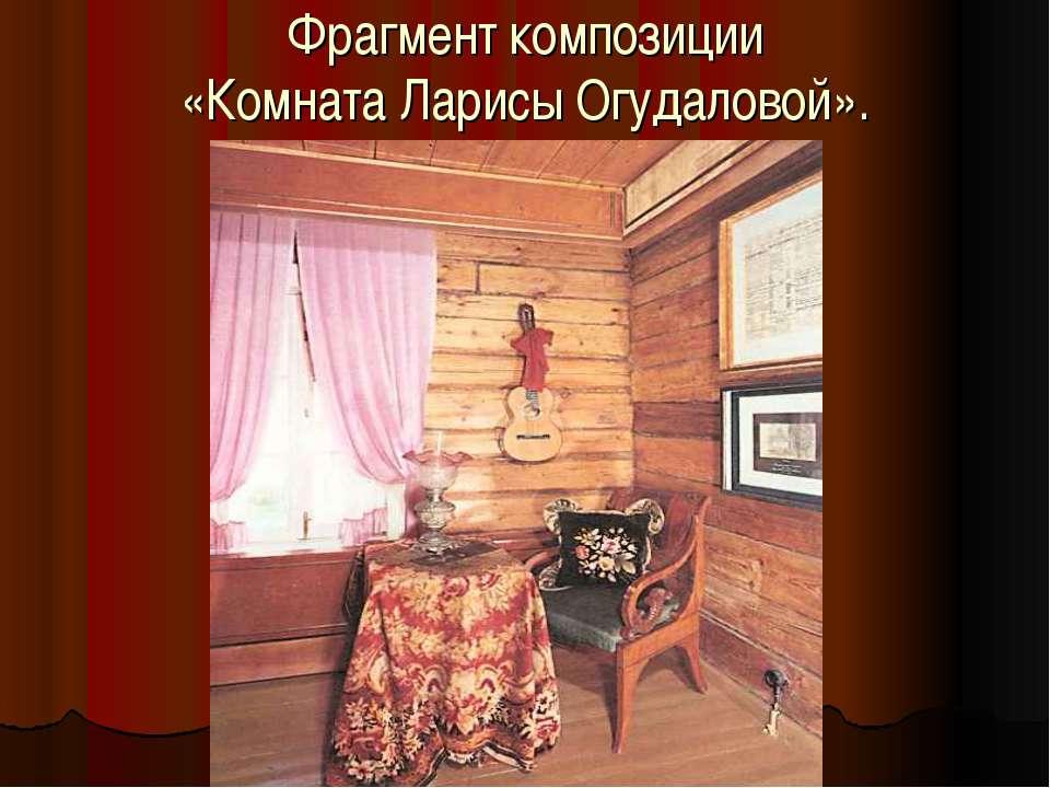 Фрагмент композиции «Комната Ларисы Огудаловой».