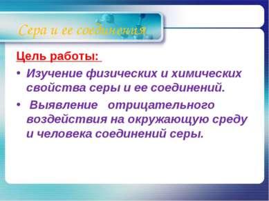 Сера и ее соединения Цель работы: Изучение физических и химических свойства с...