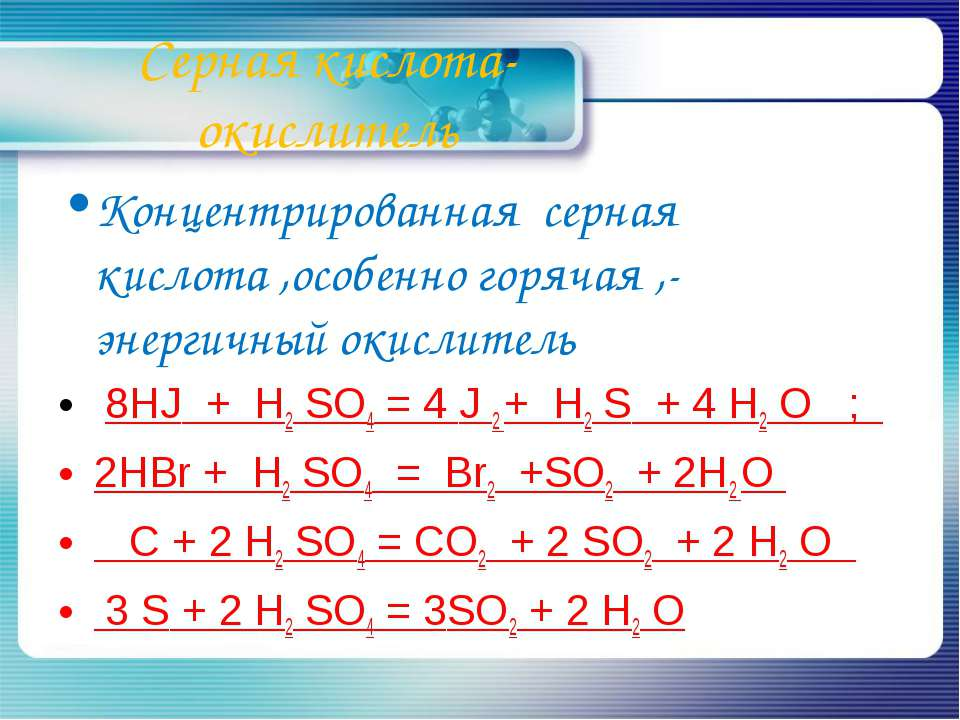 Серная кислота-окислитель Концентрированная серная кислота ,особенно горячая ...