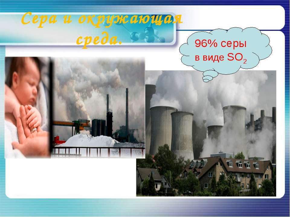 Сера и окружающая среда. 96% серы в виде SО2
