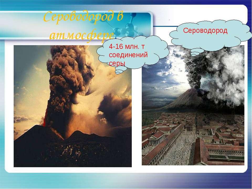 Сероводород в атмосфере. 4-16 млн. т соединений серы Сероводород