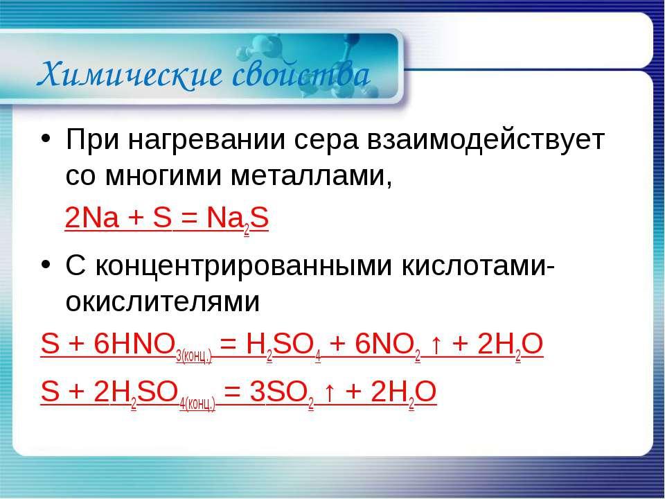Химические свойства При нагревании сера взаимодействует со многими металлами,...
