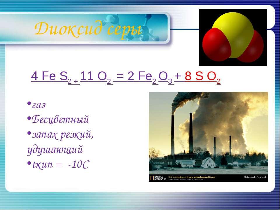 Диоксид серы 4 Fe S2 + 11 O2 = 2 Fe2 O3 + 8 S O2 газ Бесцветный запах резкий,...