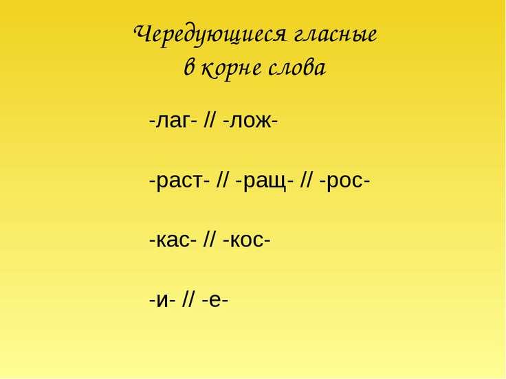 Чередующиеся гласные в корне слова -лаг- // -лож- -раст- // -ращ- // -рос- -к...