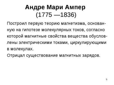 * Андре Мари Ампер (1775 —1836) Построил первую теорию магнетизма, основан- н...