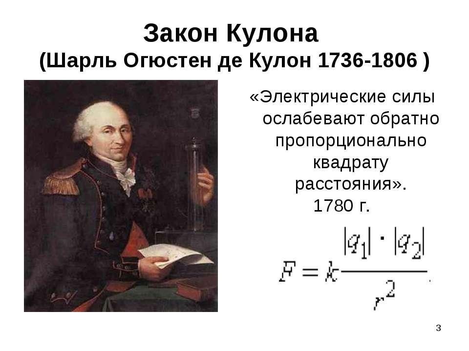 * Закон Кулона (Шарль Огюстен де Кулон 1736-1806 ) «Электрические силы ослабе...