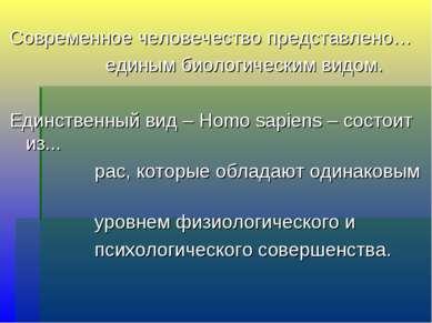 Современное человечество представлено… единым биологическим видом. Единственн...