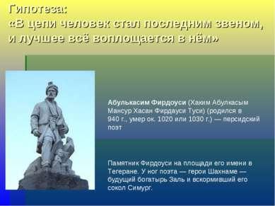 Гипотеза: «В цепи человек стал последним звеном, и лучшее всё воплощается в н...