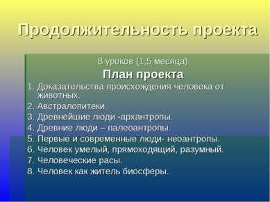 Продолжительность проекта 8 уроков (1,5 месяца) План проекта 1. Доказательств...
