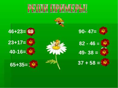 46+23= 69 23+17= 40 40-16= 24 65+35= 100 90- 47= 43 82 - 46 = 36 49- 38 = 11 ...