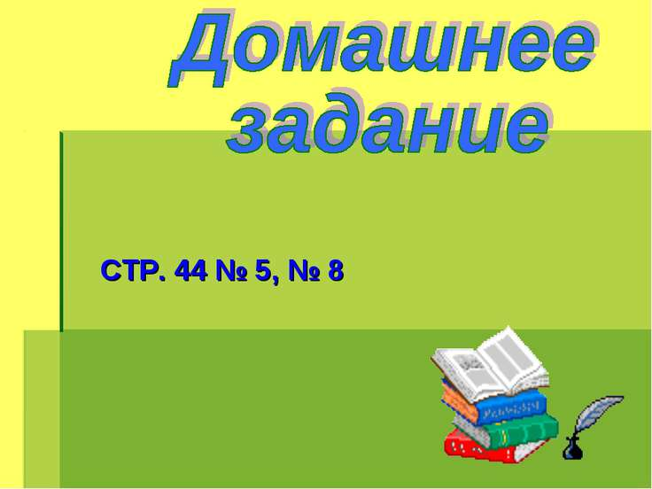 СТР. 44 № 5, № 8