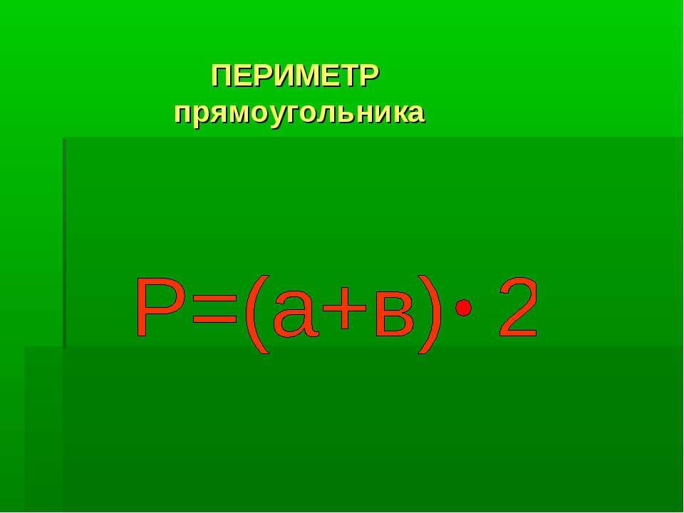 ПЕРИМЕТР прямоугольника