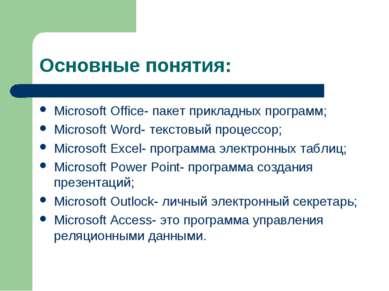 Основные понятия: Microsoft Office- пакет прикладных программ; Microsoft Word...