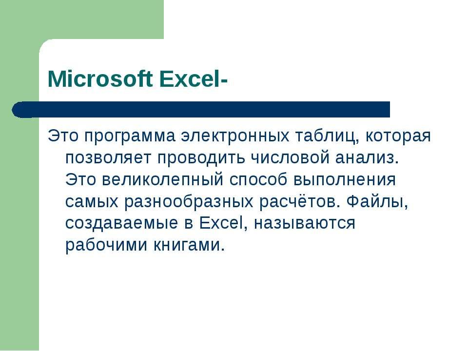Microsoft Excel- Это программа электронных таблиц, которая позволяет проводит...