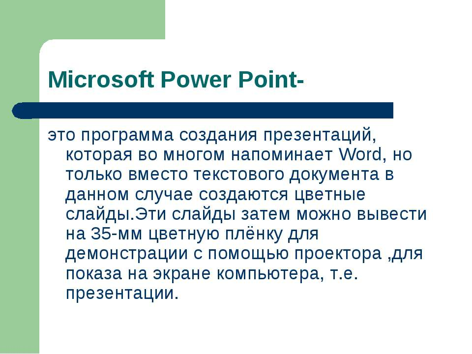 Microsoft Power Point- это программа создания презентаций, которая во многом ...