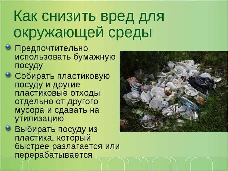 Как снизить вред для окружающей среды Предпочтительно использовать бумажную п...