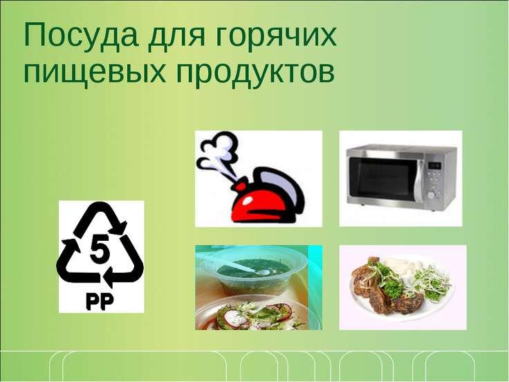 Посуда для горячих пищевых продуктов
